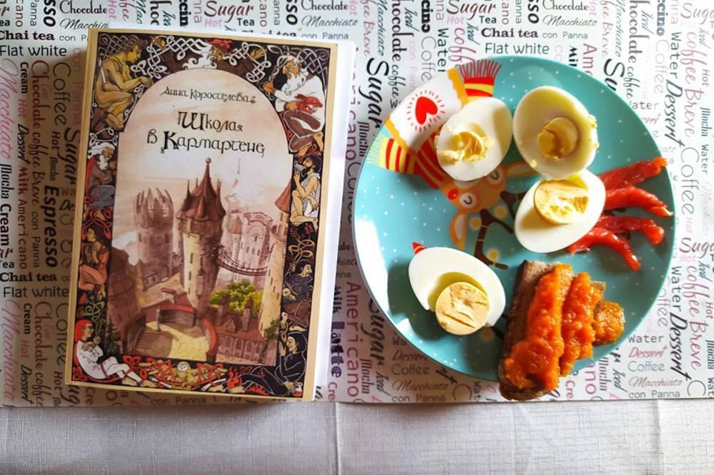 Завтрак и чтение