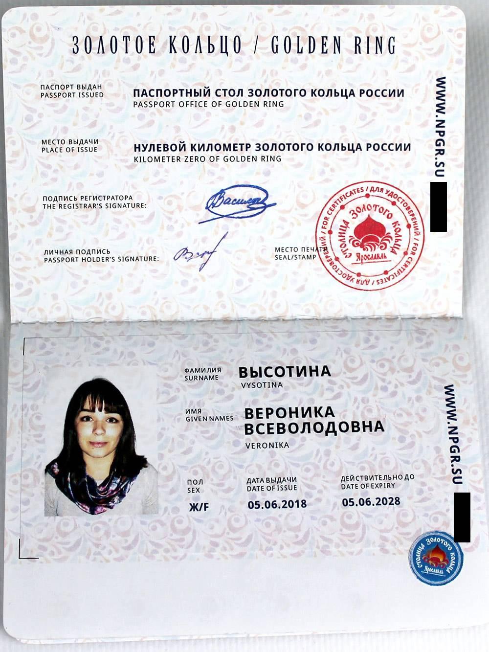 Паспорт туриста похож на обычный российский паспорт