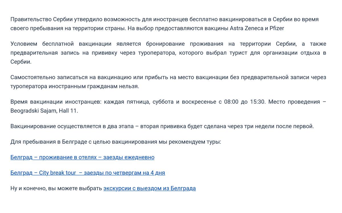 Компания «Веди-групп» предлагает забронировать один из стандартных туров дляпоездки на вакцинацию в Сербию. На выбор предлагают также вакцины Astrazeneca или Pfizer. Источник: «Веди-групп»