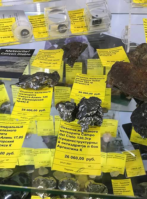 Куски метеоритов разной формы и стоимости