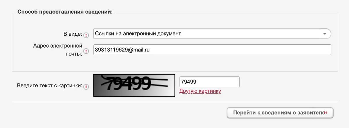 Выбор способа предоставления сведений: в виде ссылки на электронный документ или бумажная выписка по почте