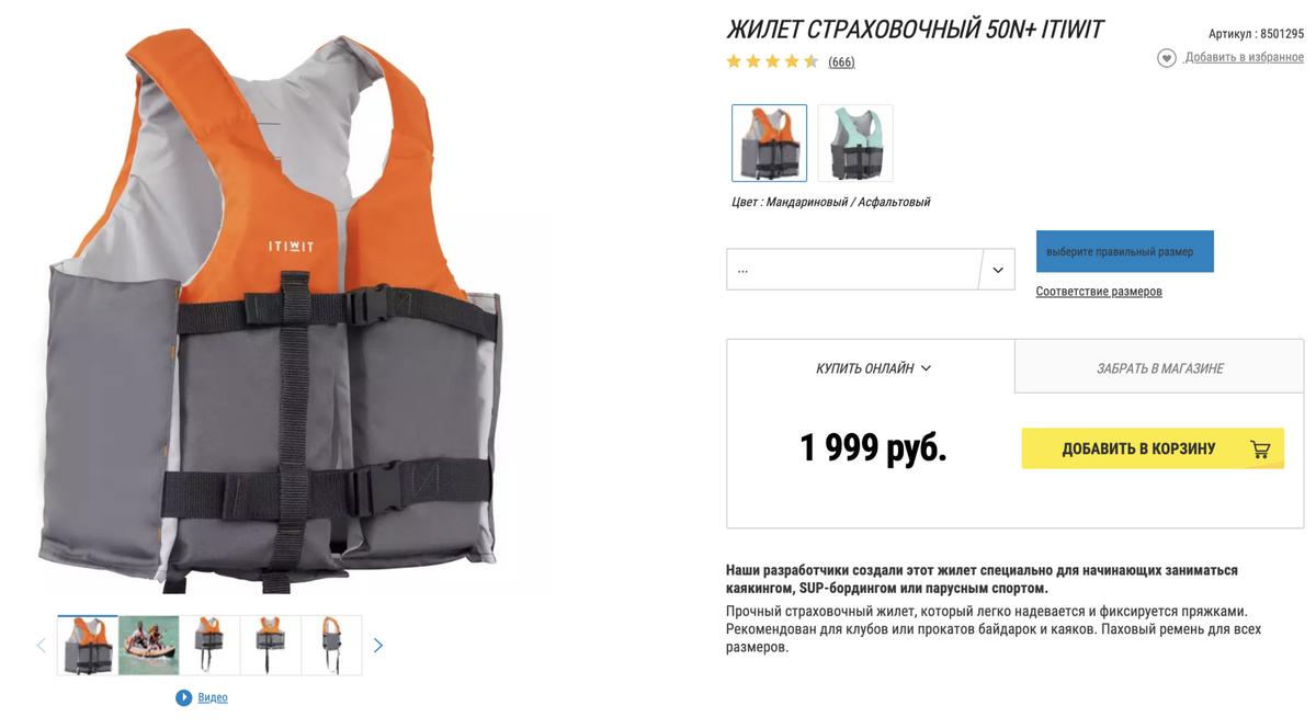 Спасательные жилеты подбирают по весу. Сын легкий, поэтому мы купили ему самый маленький жилет. Источник: decathlon.ru