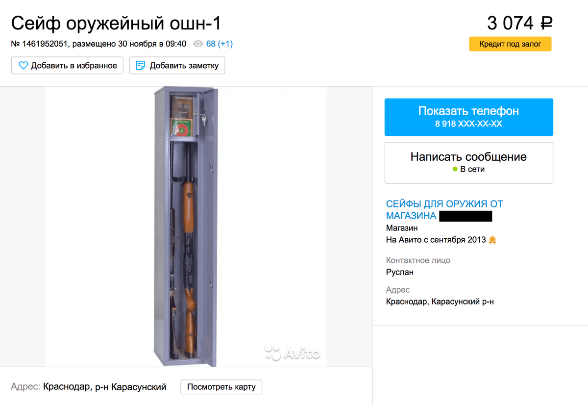 Подойдет такой сейф за 3074<span class=ruble>Р</span>