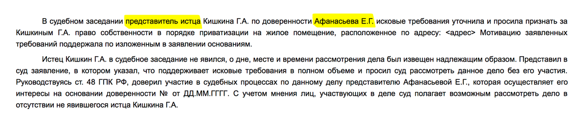 В тексте решения находим слово «представитель». Оказывается, фамилия представителя истца — Афанасьева, а не Иванов, хотя другие детали совпадают. Копия решения юриста — фальшивка, работать с ним нельзя