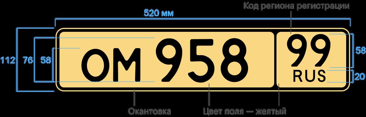 Знак типа 1Б отличается цветом и количеством букв. Он желтый — как и автомобили такси в некоторых регионах. На нем всего две буквы