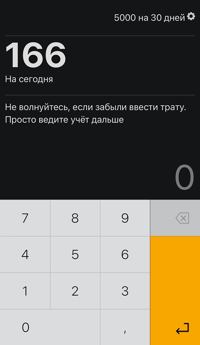 В настройках выбираешь сумму, которой располагаешь, и дату. Приложение автоматически рассчитывает, сколько в день можно тратить, чтобы прожить на эту сумму. Если потратил больше, приложение просто уменьшает сумму на день. Если потратил меньше, приложение предлагает увеличить сумму на день или потратить остатки сегодня