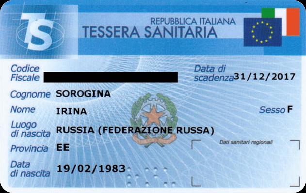 Медицинская страховка действует на территории Италии и стран Европейского союза