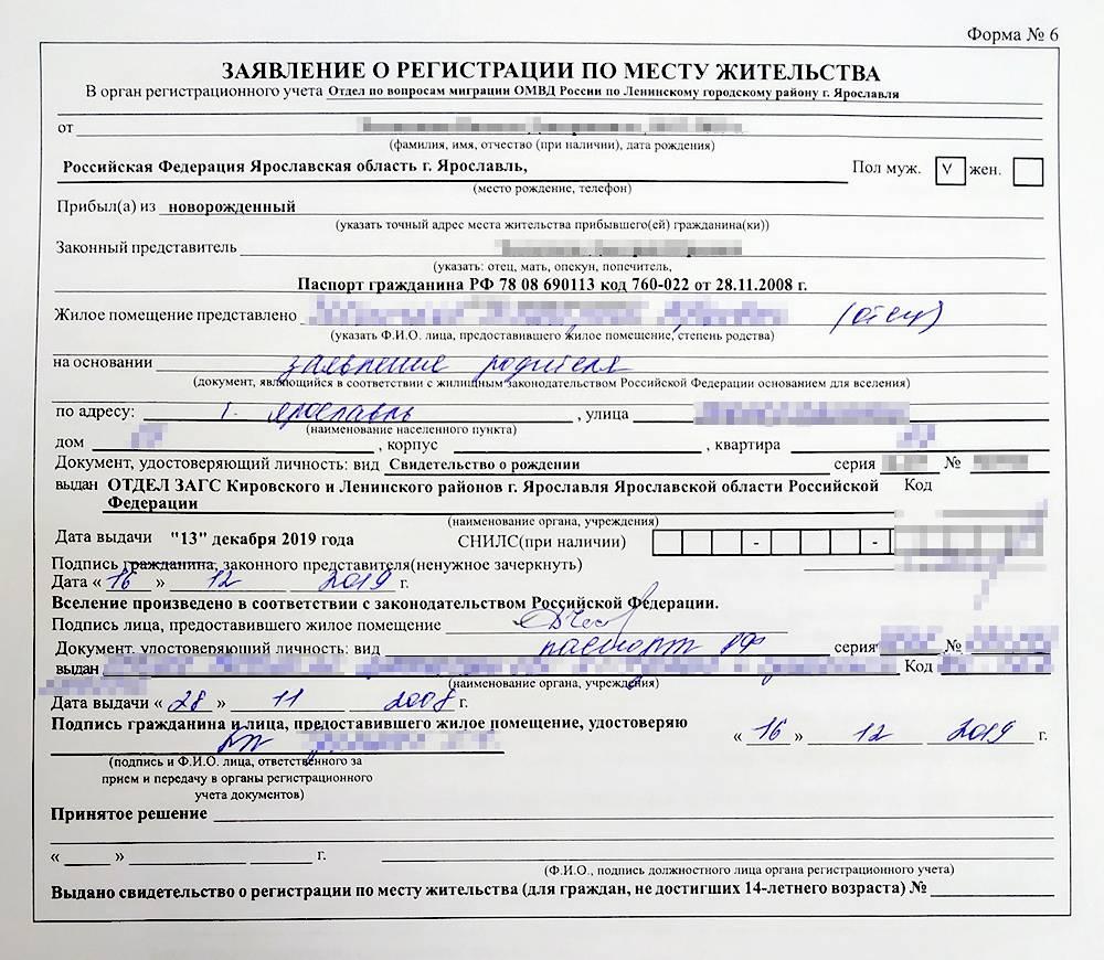 Я заполнил заявление о регистрации ребенка по месту жительства от руки в МФЦ
