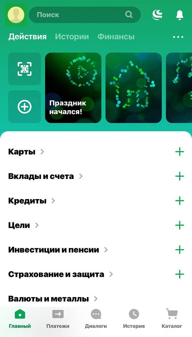 В приложении «Сбербанк-онлайн» зайдите в свой профиль в левом верхнем углу
