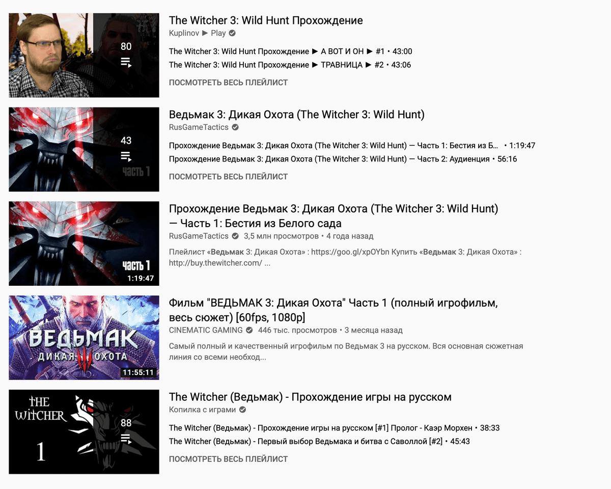 Прохождения популярных ролевых игр набирают миллионы просмотров, а авторы роликов неплохо зарабатывают на рекламе