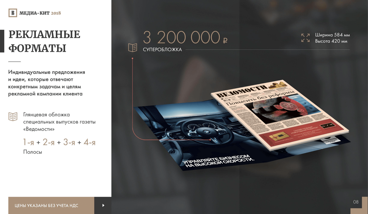 Пример стоимости размещения рекламы из медиа-кита газеты «Ведомости»