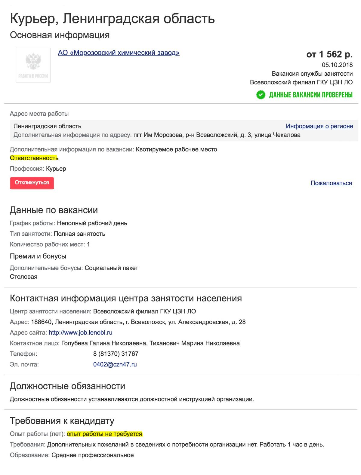 Курьер на один час в день на зарплату 1562<span class=ruble>Р</span> в месяц. Опыт работы не требуется, главное требование — ответственность. Вакансия с сайта «Работа в России»