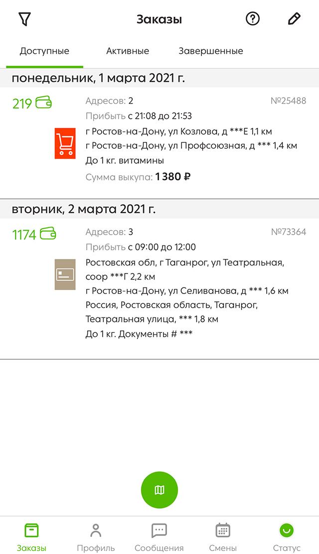 Вот так выглядит страница выбора заказа. Здесь отображается примерный адрес, стоимость, время прибытия и тип посылки. Все курьеры видят эту страницу, такчто конкуренция тут открытая и серьезная. Иногда бывает, что свернешь приложение, чтобы адрес на карте точнее глянуть, возвращаешься, а заказ уже забрали