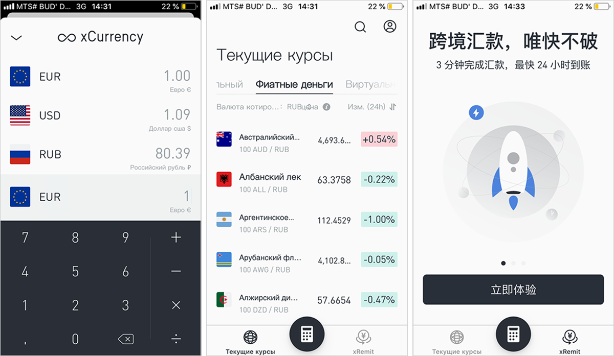 Приложение сделали в Китае, поэтому с переводом на русский иногда возникают проблемы, но конвертер работает точно