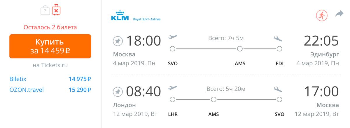 Билеты по составному маршруту, как у меня, дороже на тысячу рублей и стоят 14 459<span class=ruble>Р</span>