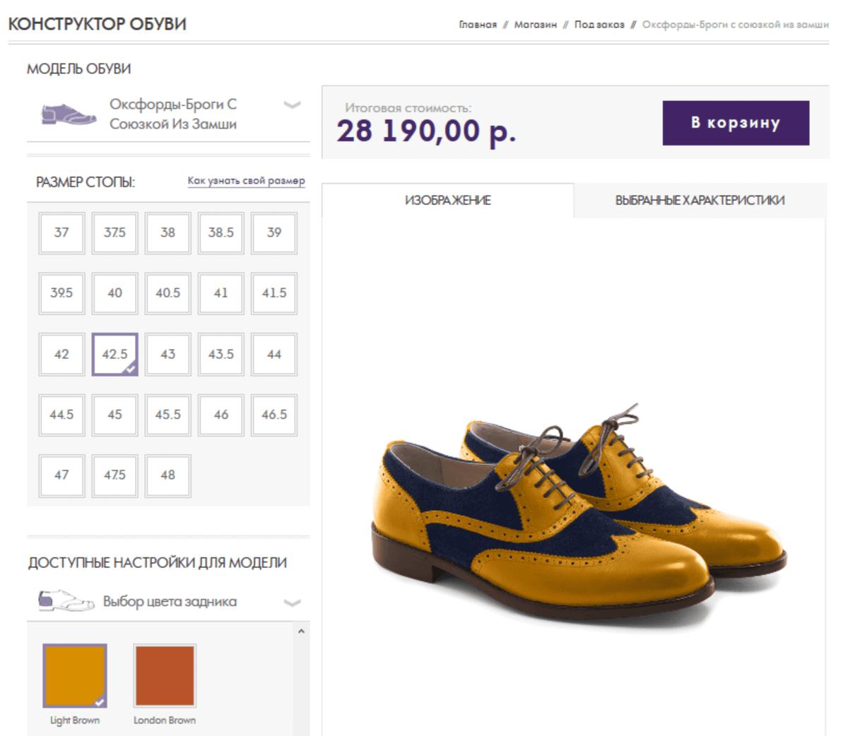 В конструкторе можно выбрать модель, подошву и цвета — верха, шнурков и подошвы