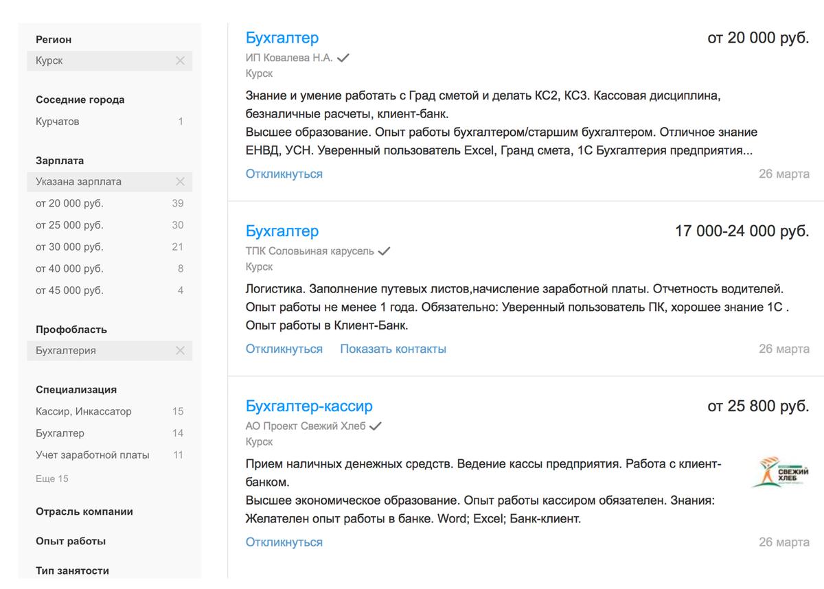 Зарплата штатного бухгалтера около 25 000<span class=ruble>Р</span>. Скорее всего, такому бухгалтеру придется нести полную материальную ответственность