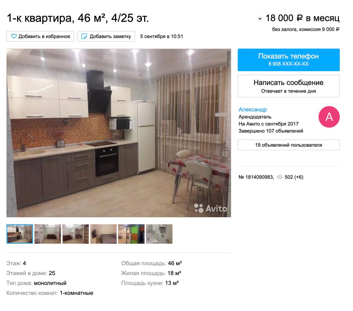 За 18 000 рублей можно снять однокомнатную квартиру в новом доме в центре Саратова