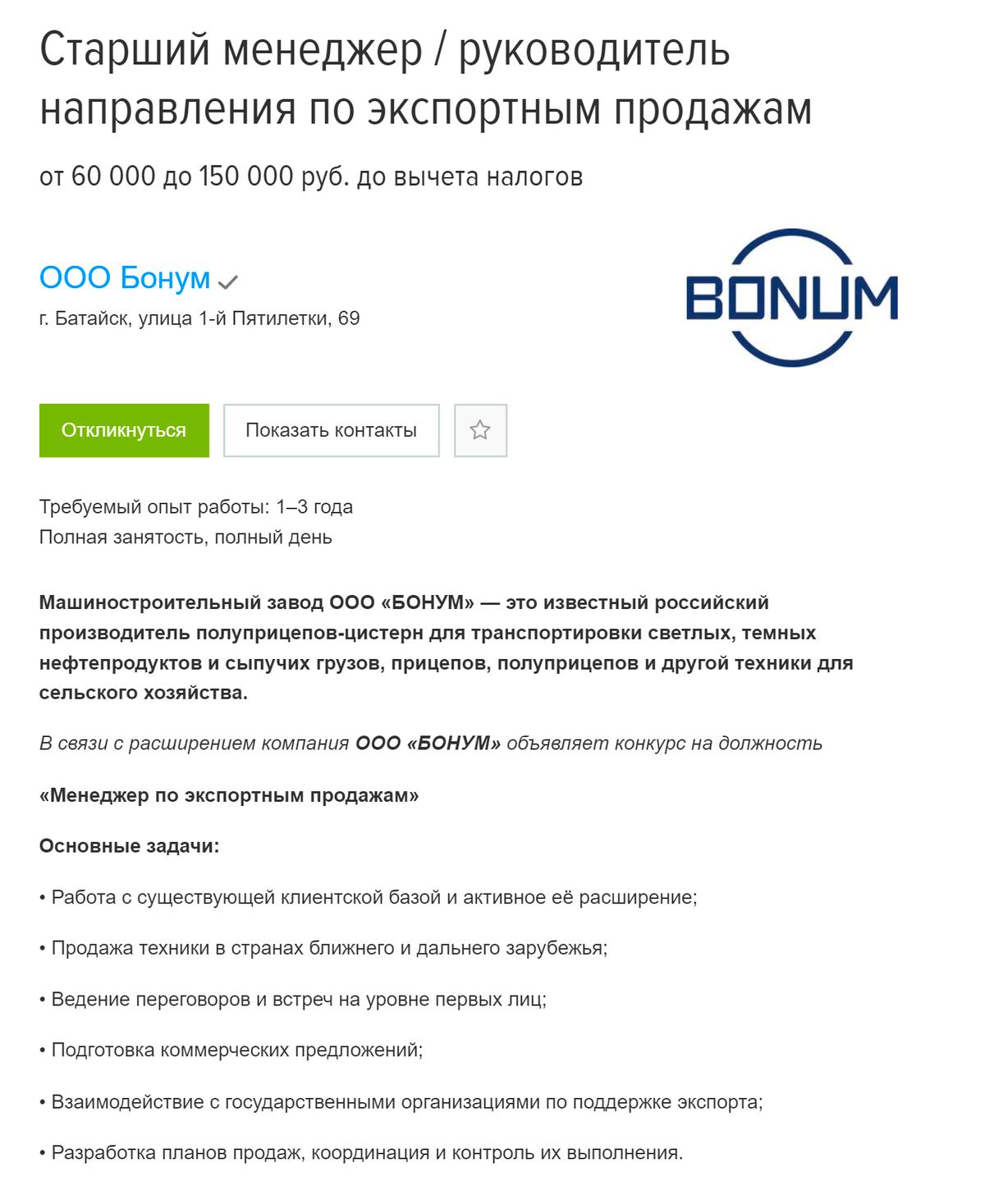 Менеджер по экспорту в Ростовской области может зарабатывать от 60 000 до 150 000<span class=ruble>Р</span>. Такая вилка объясняется просто: вознаграждение состоит из небольшого оклада и процента от продаж