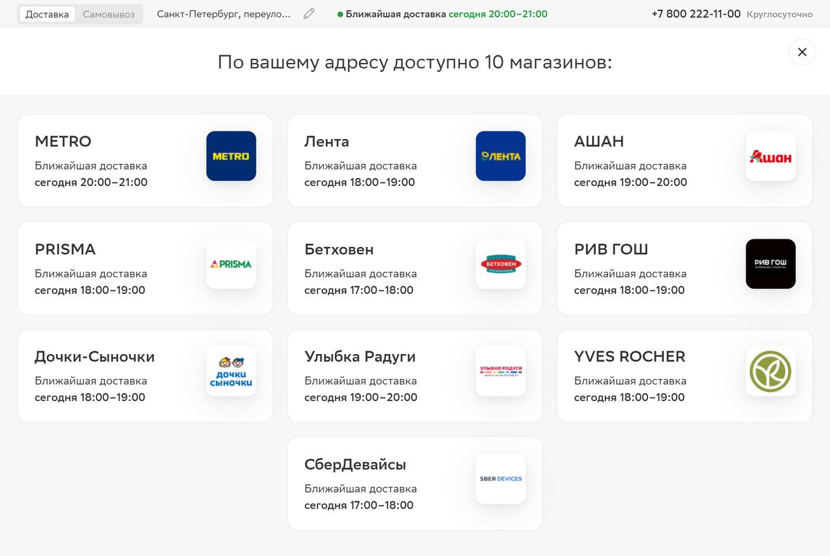 В центре Санкт-Петербурга доступна доставка из 10 магазинов