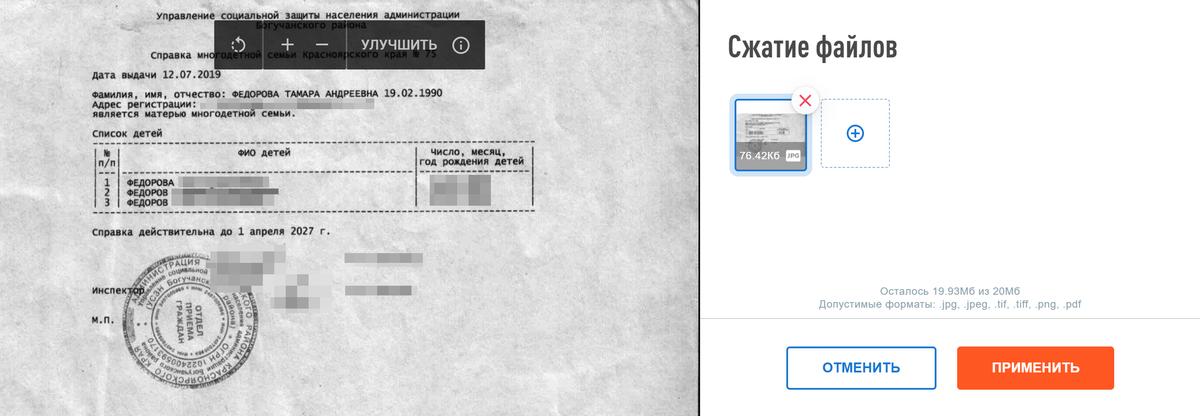 Подтверждающий документ можно загрузить в разных форматах, но размер файла не должен превышать 20Мб