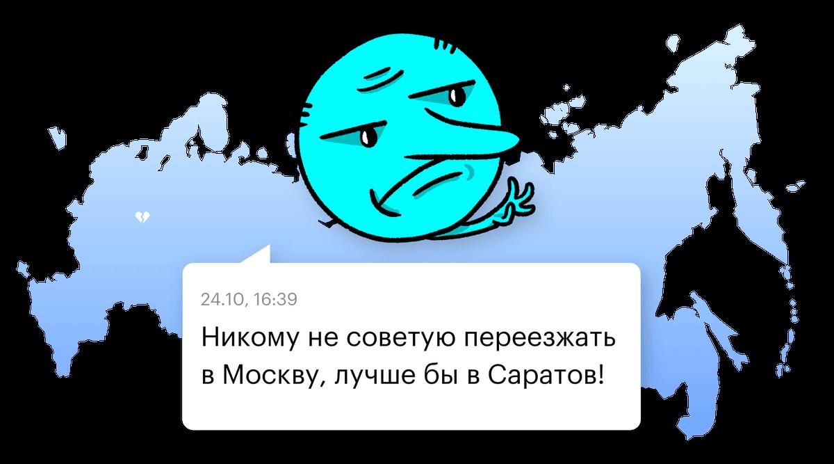 Кому в регионах платят больше сотки: истории тех, кто не переехал в Москву