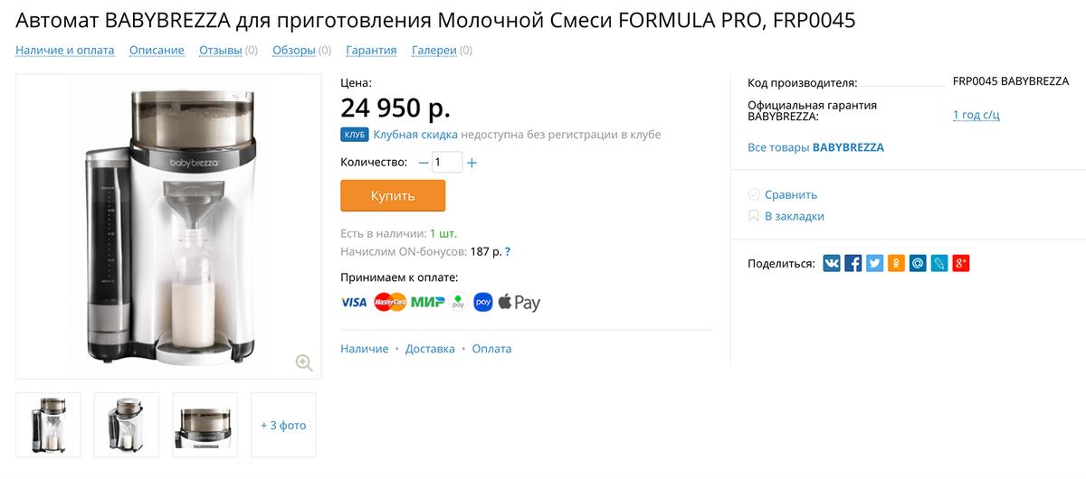 Автомат для смеси за 24 590<span class=ruble>Р</span>
