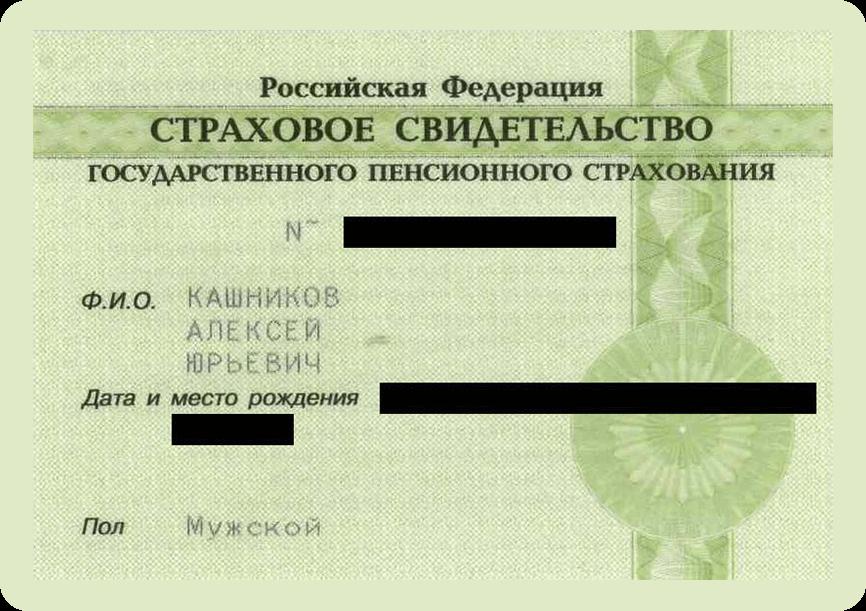 Ваши пенсионные деньги лежат на этой зеленой пластиковой карточке. Так выглядит СНИЛС старого образца