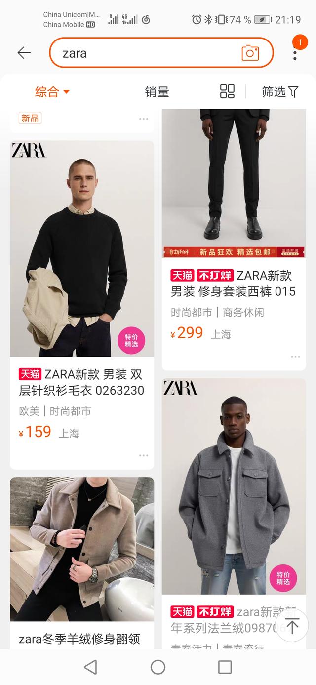 Джемпер «Зара» в приложении стоит 159¥, брюки — 299¥. Цены как в обычном магазине, но в приложении я могу заказать не китайский, а европейский размер