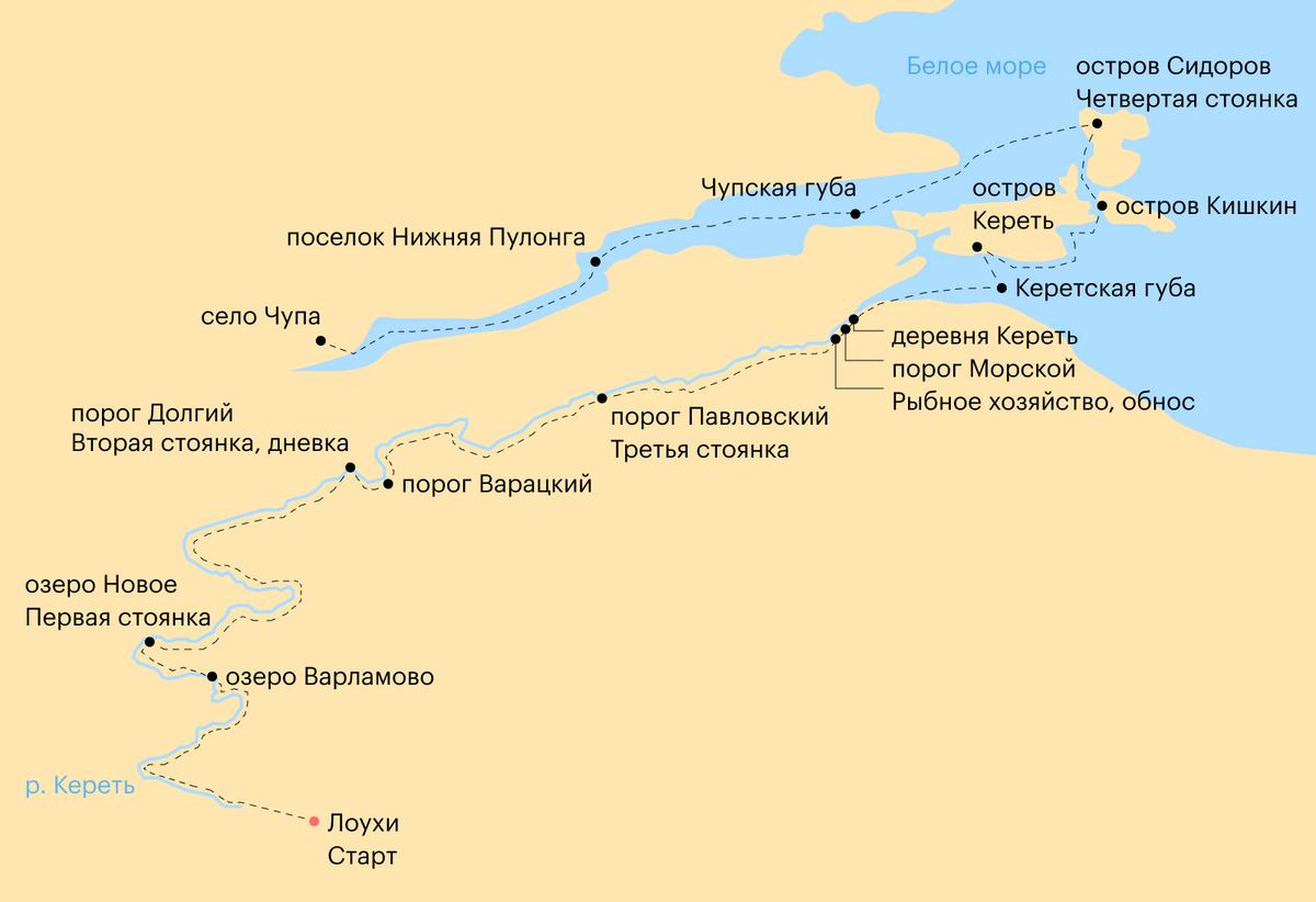 На карте я обозначила все стоянки во время сплава