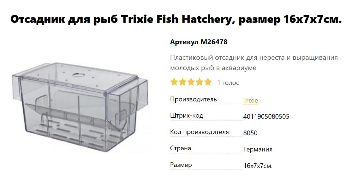 А такой используют внутри аквариума, чтобы оградить мальков открупных особей. Источник: mypet-online.ru