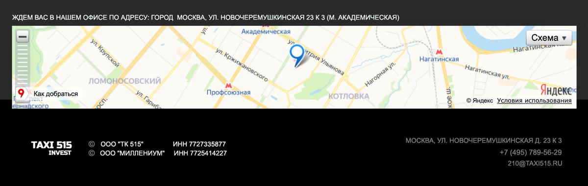 Судя по сайту «Такси-515-инвест», офис находится на Новочеремушкинской улице
