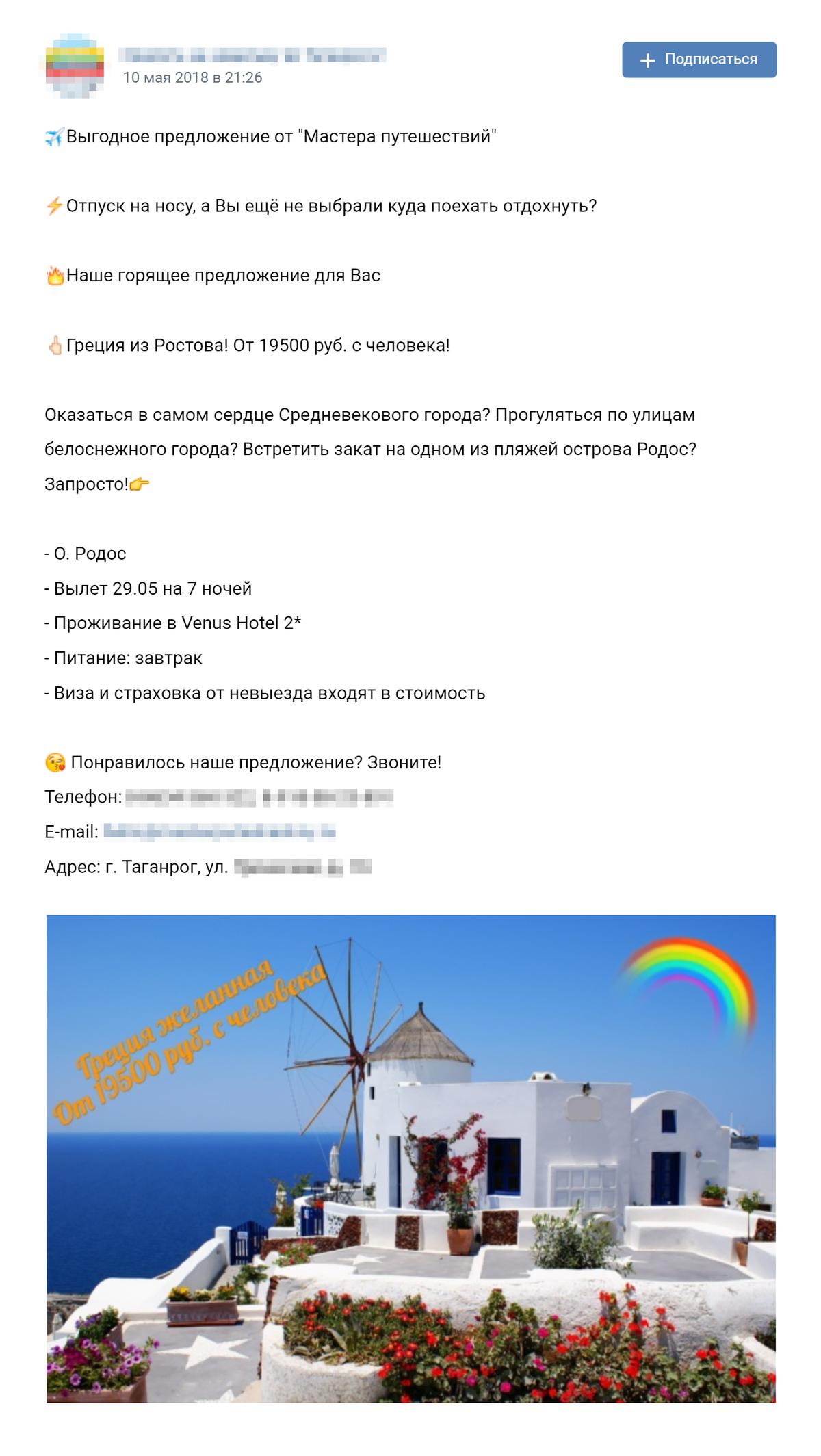 Реклама из моего сообщества во «Вконтакте» похожа на те, что я сначала постил в «Одноклассниках». Подводка, красивое фото, цена и описание, что входит в тур
