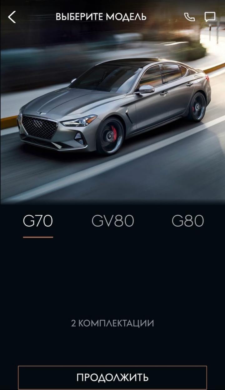 Пока можно подписаться только на G70 в комплектациях «Спорт» и «Суприм», но скоро обещают добавить новые машины: G80 и GV80