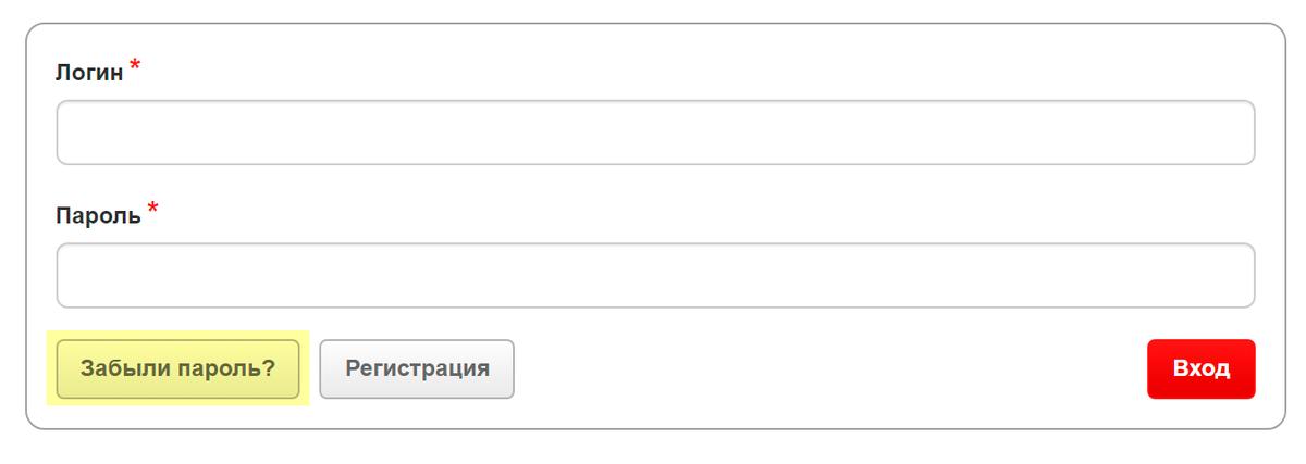 Когда заходите в личный кабинет на сайте, забытый пароль можно восстановить, нажав кнопку «Забыли пароль?»