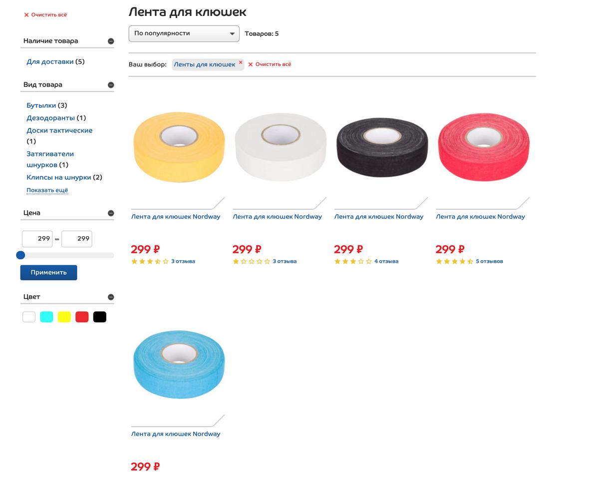 Лента дляклюшки бывает разных цветов и стоит тоже по-разному.Источник: «Спортмастер»