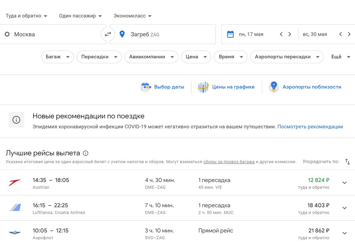 В мае 2021 года доЗагреба можно долететь спересадкой за13тысяч рублей