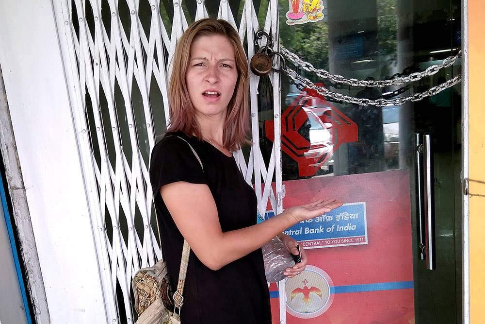 Большинство банков оставляют входную дверь закрытой на цепь, даже когда открыты. Чтобы зайти, нужно приоткрыть дверь и нагнуться