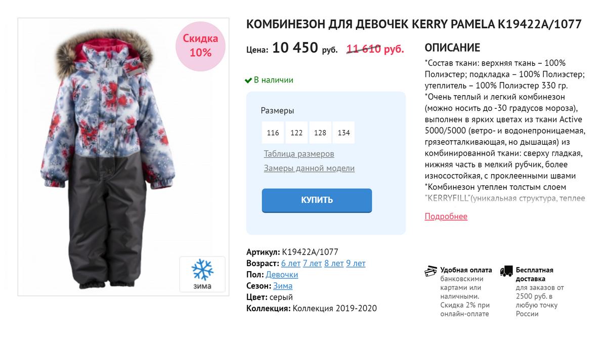 На зимних комбинезонах часто есть меховая отделка. Степень утепления этого комбинезона — 330г/м². Производитель заявляет, что носить его можно до –30°C. Источник: kerry.su