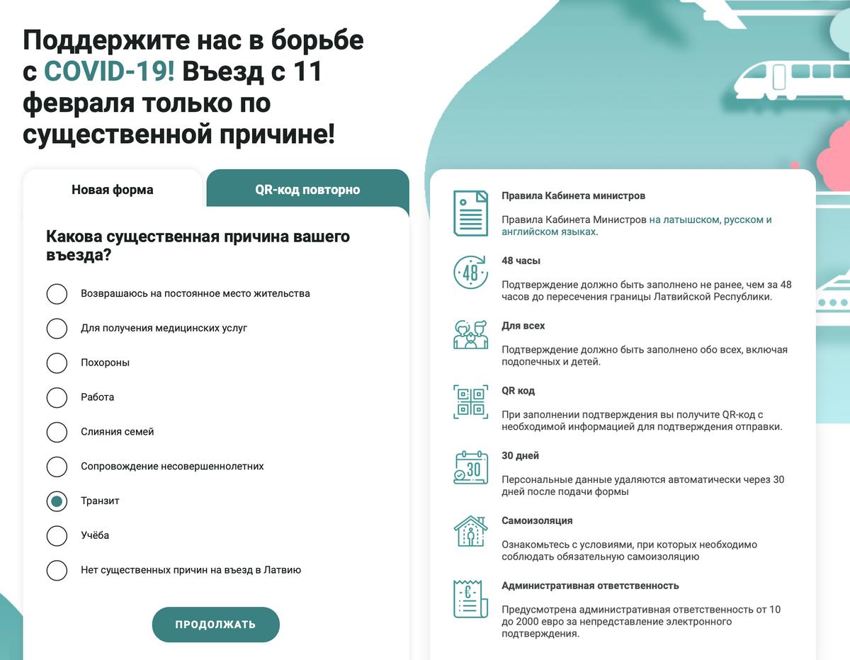 Заполнить анкету длятранзита через Ригу можно на русском языке. Транзит — уважительная причина длявъезда в Латвию