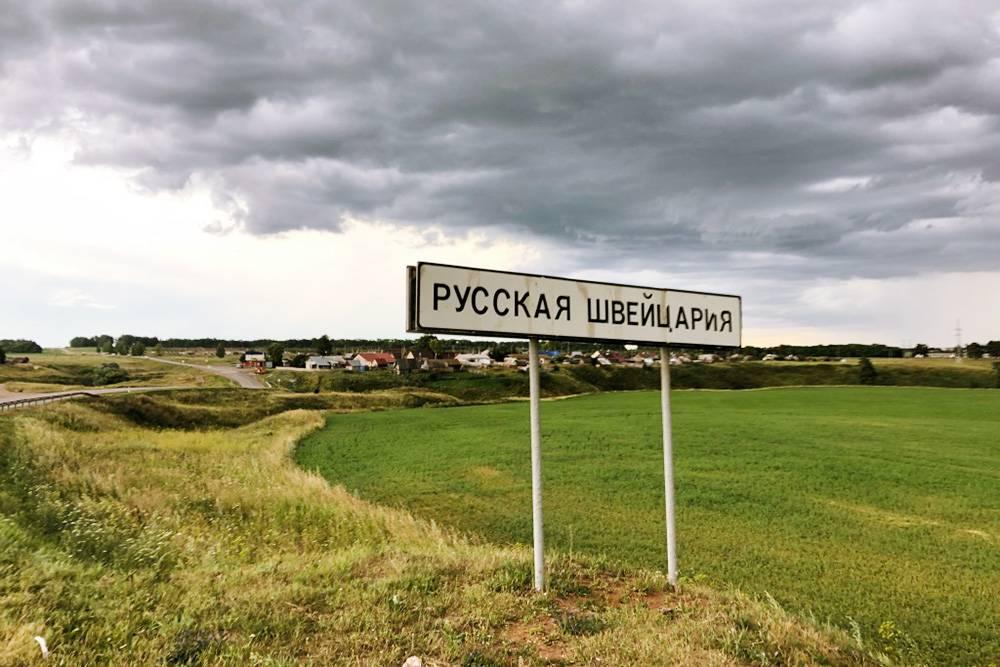 В Башкирии даже есть такая деревня — Русская Швейцария. Она образовалась вокруг кумысолечебницы в конце 19 века. Кумыс — это кисломолочный напиток, который делают из молока кобыл