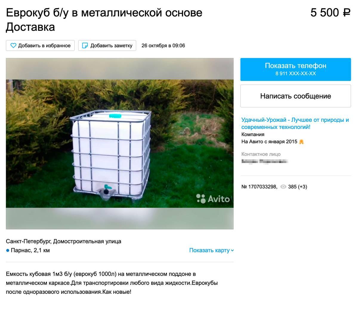 На «Авито» еврокуб можно купить за 3000—5000<span class=ruble>Р</span>