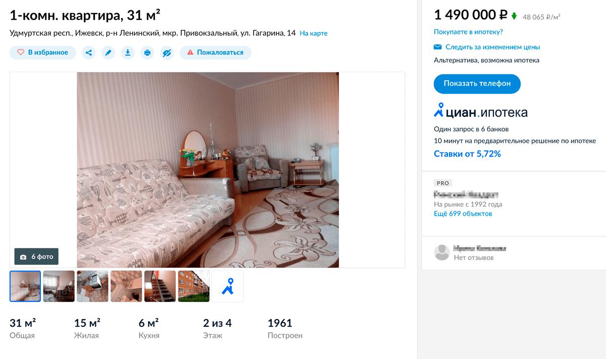 Однушка недалеко от железнодорожного вокзала обойдется в 1,5млн рублей