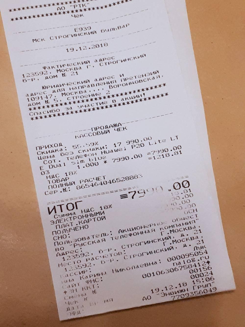 Чек за телефон мужу. Размер скидки — 10 000 баллов — порадовал: вместо 17 990<span class=ruble>Р</span> я заплатила за телефон 7990<span class=ruble>Р</span>. Кассир тоже захотел такую скидку