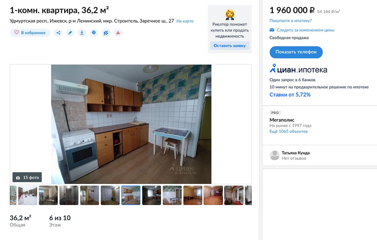 Однокомнатная квартира в микрорайоне Строитель стоит дороже — почти два миллиона