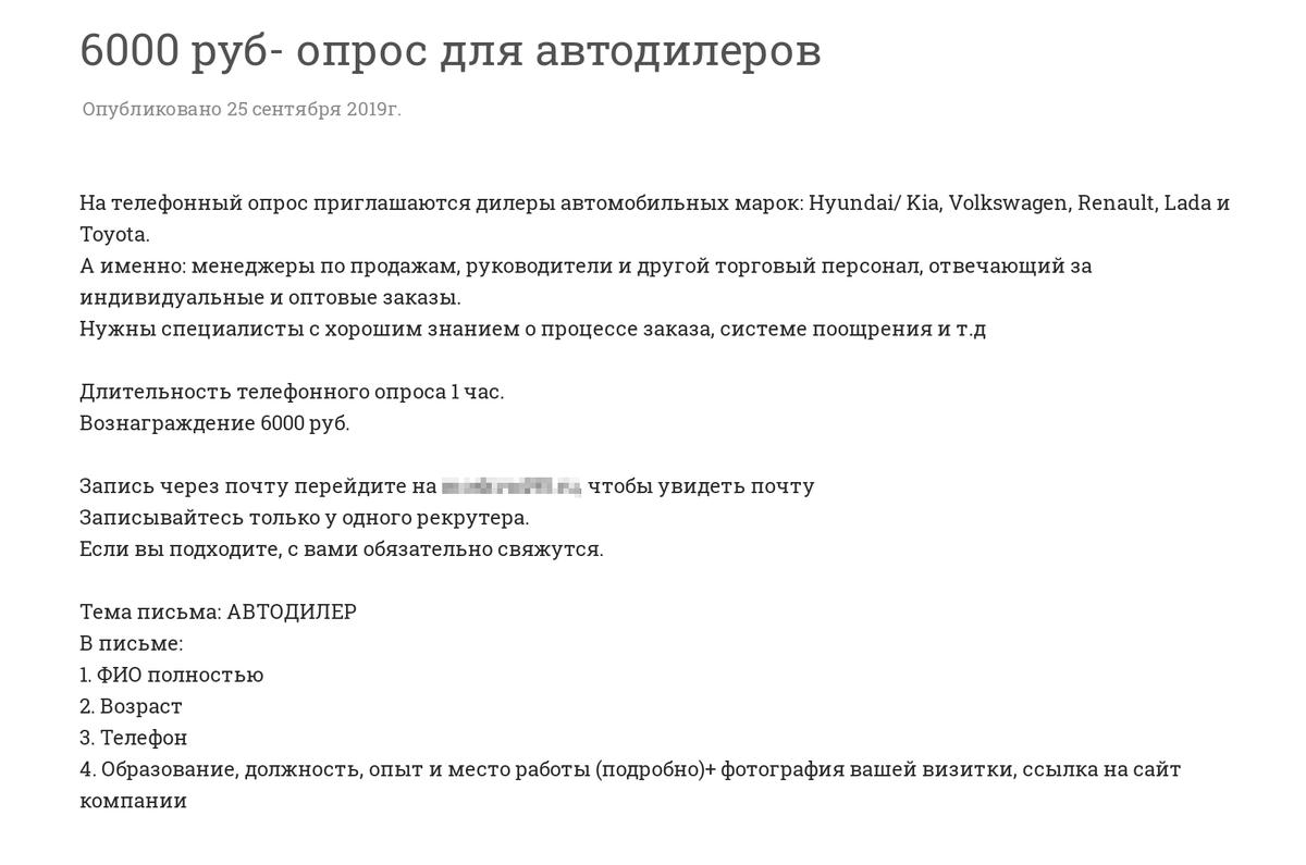 Редкий телефонный опрос с оплатой 6000<span class=ruble>Р</span> за час беседы с интервьюером. Вознаграждение высокое, потому что исследование для специфической целевой группы: руководителей и менеджеров в автобизнесе