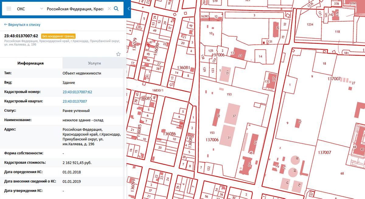 В левой части среди информации об объекте будет указана кадастровая стоимость