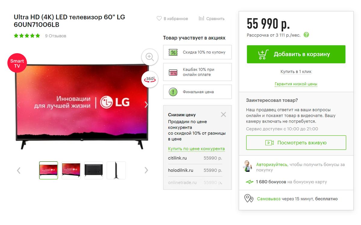 Он&nbsp;же, но уже на российской версии сайта «Эльдорадо» — 55 990<span class=ruble>Р</span>