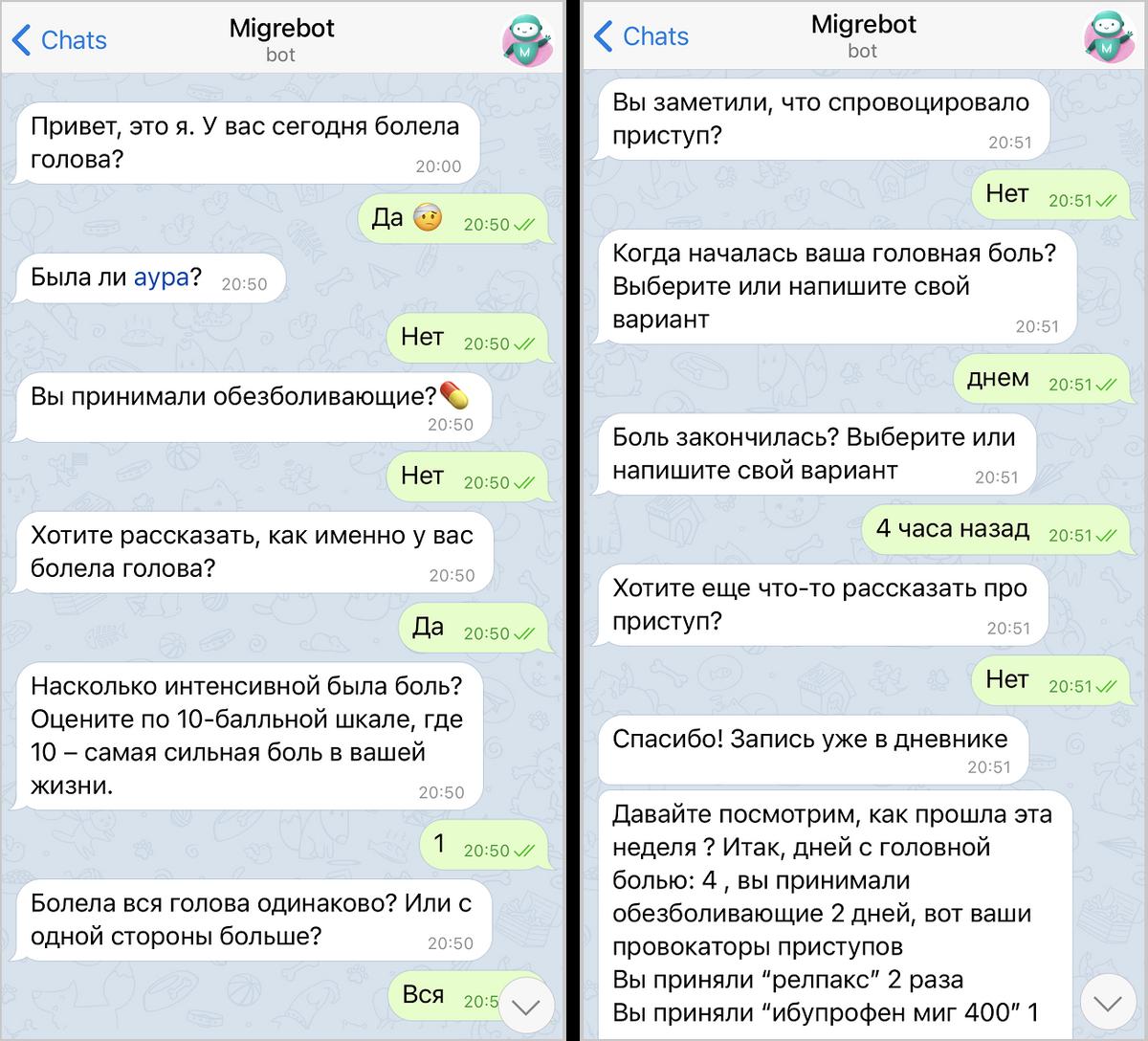 Так выглядит диалог с «Мигреботом»