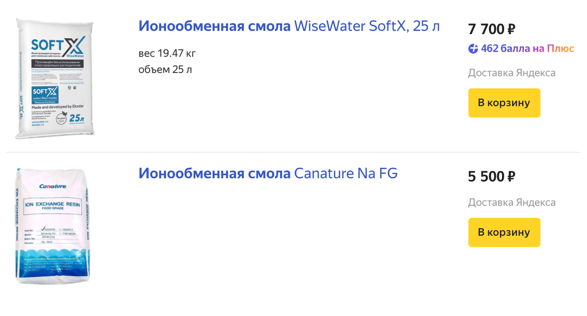 Бесконечно регенерировать ионообменную смолу в колоннах не получится — ее нужно периодически менять. Чем жестче вода, тем чаще это делают. В среднем замена смолы обходится в 5000<span class=ruble>Р</span>. Источник: «Яндекс-маркет»